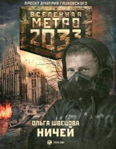 Ольга Швецова. Метро 2033. Ничей