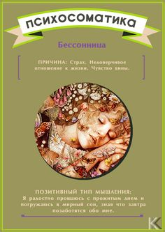 Бессонница Home Medicine, Mental Development, Healthy Mind And Body, Mental And Emotional Health, Health Eating, Health And Safety, Good To Know, Health And Beauty, Psychology