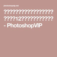 現役デザイナーが明かす!デザインを良くする12個の鉄板ルールと具体例 - PhotoshopVIP