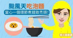 颱風天吃泡麵 當心一個環節煮錯致禿頭!