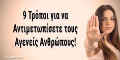9 Τρόποι να Αντιμετωπίσουμε Αποτελεσματικά τους Αγενείς Ανθρώπους! - share24.gr Kids Education, Joel Osteen, Self Help, Self Care, Awakening, Psychology, Communication, Kindergarten, Life Quotes