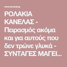 ΡΟΛΑΚΙΑ ΚΑΝΕΛΑΣ - Πειρασμός ακόμα και για αυτούς που δεν τρώνε γλυκά - ΣΥΝΤΑΓΕΣ ΜΑΓΕΙΡΙΚΗΣ - ΕΛΛΗΝΙΚΑ ΦΑΓΗΤΑ - GREEK FOOD AND PASTRY - ΓΛΥΚΑ www.tsoukali.gr ΕΛΛΗΝΙΚΕΣ ΣΥΝΤΑΓΕΣ ΑΡΘΡΑ ΜΑΓΕΙΡΙΚΗΣ
