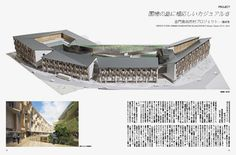 GA JAPAN 129 金門島自然村プロジェクト is published on GA, July 2014