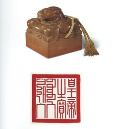 Imperial seal from the Forbidden City Palace Museum collection with its corresponding seal imprint, Qing Dynasty. Chinese Painting, Chinese Art, Asian Artwork, Chinese Emperor, Korea, Fu Dog, Art Asiatique, Coin Art, Japanese Calligraphy