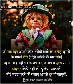 Motivational Quotes In Hindi, Hindi Quotes, Quotations, Good Morning Beautiful Flowers, Character Quotes, Motivation Quotes, Mathematics, Life Lessons, Create Yourself