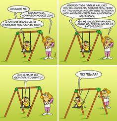 Funny Greek, Very Funny, Funny Cartoons, Funny Photos, Jokes, Lol, Humor, Funny Stuff, Harry Potter