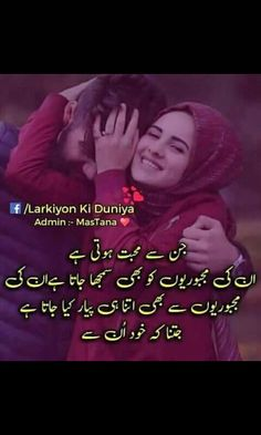 Love Quotes Poetry, Love Poetry Urdu, Heart Touching Shayari, Urdu Poetry Romantic, Self Quotes, Dil Se, Good Thoughts, Attitude Quotes, Favorite Quotes