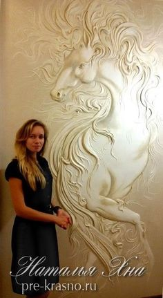 Beautiful wall relief artwork of horse with the most gorgeous flowing mane! What a beautiful painting this would make. Барельеф в гостиной Plaster Sculpture, Plaster Art, Plaster Walls, Wall Sculptures, Sculpture Art, Mural Art, Wall Murals, Wall Art, Paperclay