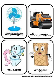 Greek Language, Speech And Language, Greek Quotes, Greek Sayings, Learn Greek, Greek Alphabet, Greek Words, Kids Education, Speech Therapy