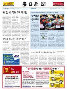 2013년 1월 7일 매일신문 1면