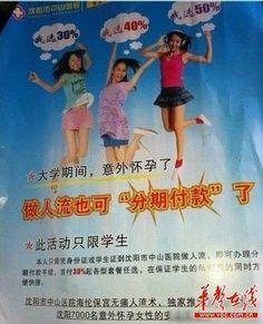 沈阳一家医院海报称大学生人流可分期付款