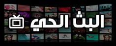 البث الحي لقناة دبي على الانترنت