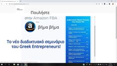 Παρουσίαση του Αναλυτικού Οδηγού ''Πώς να πουλήσετε στην Amazon FBA βήμα... Amazon Fba, Entrepreneur, Business, Store
