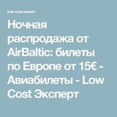 Ночная распродажа от AirBaltic: билеты по Европе от 15€ - Авиабилеты - Low Cost Эксперт Cheap Tickets, Most Beautiful Beaches, Travel And Leisure, Where To Go, Trip Planning, Helpful Hints, Travel Guide, Adventure, How To Plan