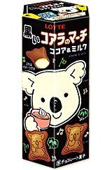 "japanese popular snack ""コアラのマーチ(koala no march)"". it's new item ""黒いコアラのマーチ(kuroi koala no march)"" #black #cocoa #milk #japan"