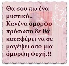 Greek Quotes, Quotations, Messages, Thoughts, Motivation, Words, Tattoos, Thinking About You, Tatuajes