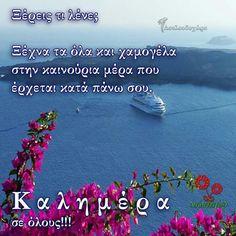 Καλημεορα Flower Wallpaper, Picture Quotes, Good Morning, Almond Eyes, Greek, Twitter, Instagram, Pictures, Buen Dia
