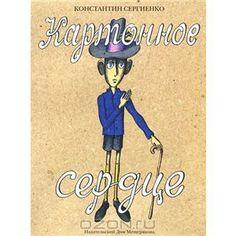 """Книга """"Картонное сердце"""" Константин Сергиенко - купить книгу ISBN 978-5-91045-366-5 с доставкой по почте в интернет-магазине OZON.ru"""