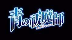 青の祓魔師 ロゴ - Google 検索