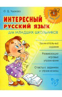 Интересный русский язык для младших школьников  Ольга Ушакова