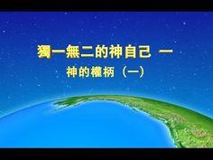 福音視頻 神的發表《獨一無二的神自己 一 神的權柄(一)》第一集 | 跟隨耶穌腳蹤網-耶穌福音-耶穌的再來-耶穌再來的福音-福音網站
