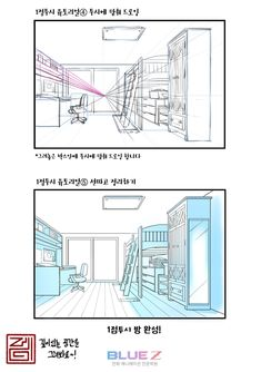 #인체드로잉 #1분강좌 #투시그리기 #1점투시 #DrawingReference #블루젯 Manga Drawing Tutorials, Drawing Techniques, Drawing Tips, Perspective Drawing Lessons, Perspective Sketch, Comic Tutorial, Manga Tutorial, Background Drawing, Animation Background