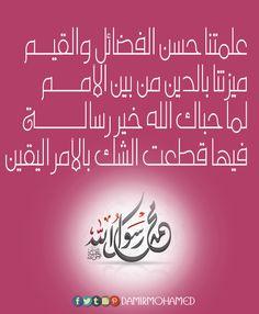 صلى عليك الله ياعلم الهدى صلى عليك ملائكة الرحمن صلوا عليه وسلموا تسليما