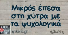 Funny Greek Quotes, Funny Quotes, True Words, Just In Case, Texts, Messages, Humor, Photography, Funny Phrases