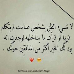 فربما لو قرأت ما بداخله لوجدت أنه يود لك الخير أكثر من المنافقين حولك Quotes Arabic Calligraphy Qoutes