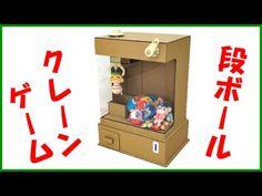ダンボール工作 クレーンゲーム UFOじい(?)が仕組みを解説! - YouTube