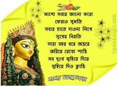 Happy Subho Mahalaya Bengali SMS Wishes Greetings Status Quotes Messages Text Images Good Morning Happy Sunday, Good Morning Photos, Good Morning Wishes, Happy Navratri Wishes, Good Morning Massage, Happy Diwali Quotes, Culture Quotes, Happy Birthday Wishes Cards, Did You Know Facts