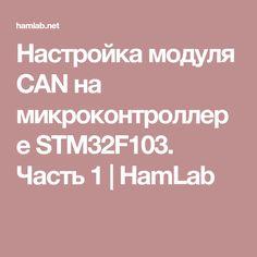Настройка модуля CAN на микроконтроллере STM32F103. Часть 1 | HamLab Canning, Home Canning, Conservation