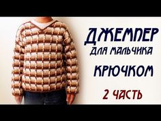 ДЖЕМПЕР ДЛЯ МАЛЬЧИКА КРЮЧКОМ (2 часть) - YouTube