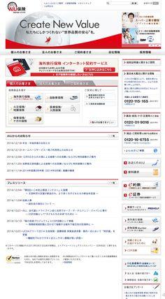 AIU保険会社  (via http://www.aiu.co.jp/ )