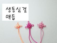 18.생동심결 매듭 The Good Luck Knot (吉祥結, 菊結び, - YouTube Macrame Knots, Micro Macrame, Wax Tablet, Handcrafted Jewelry, Handmade, Paracord, Crochet Necklace, Arts And Crafts, Stitch