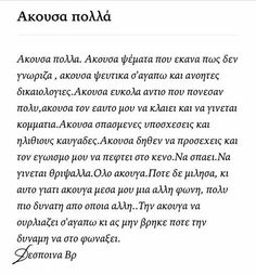 Greek Quotes, Wise Words, Love Quotes, Thoughts, Sayings, Life, Romance, Top, Qoutes Of Love