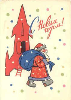 vintage russian card ✭ space rocket ✭ christmas time
