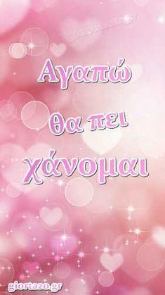 Αγάπη .. giortazo.gr - giortazo Love, Facebook, Amor