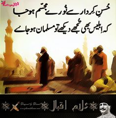 Iqbal Shayari/Poetry in Urdu Language with Pictures Iqbal Poetry In Urdu, Sufi Poetry, Love Poetry Urdu, Sufi Quotes, Urdu Quotes, Poetry Quotes, Qoutes, Quotes Images, Islamic Quotes