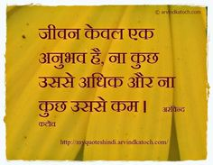 My Hindi Quote Life is an Experience  #Hindithought #Hindiquote #quote