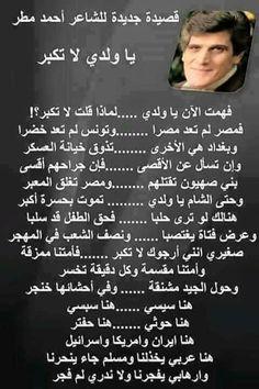 احمد مطر ... يا ولدي لا تكبر