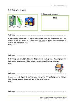 μαθηματικά γ΄ δημοτικού α΄τεύχος Greek Language, Homework, Activities For Kids, Education, School, Ideas, Math, Children Activities, Teaching