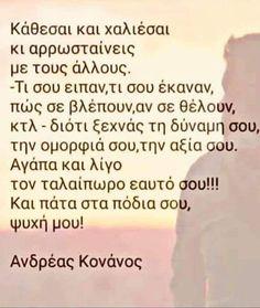 Greek Quotes, Positive Quotes, Positivity, Quotes Positive, Optimism, Positive Words