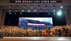 청봉악단, 공훈국가합창단 합동공연 진행