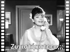 0 greek actress Jenny Karézi on the phone Greek Memes, Funny Greek Quotes, Funny Picture Quotes, Funny Cartoons, Funny Jokes, Funny Images, Funny Pictures, Movie Lines, Word Pictures