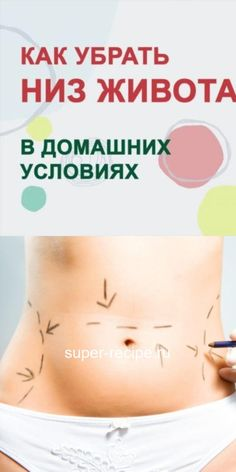 Remove fat from the lower abdomen – easy! These 4 basic exercises … – Fitness Best Weight Loss, Weight Loss Tips, Herbal Remedies, Natural Remedies, Health And Wellness Center, Office Exercise, Lower Abdomen, Health Questions, Headache Relief