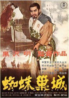 """Japón feudal, siglo XVI. Adaptación del """"Macbeth"""" de William Shakespeare. Cuando los generales Taketori Washizu y Yoshaki Miki regresan de una victoriosa batalla, se encuentran en el camino con una extraña anciana, que profetiza que Washizu llegará a ser el señor del Castillo del Norte."""