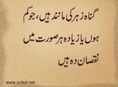 urdu sayings and quotes