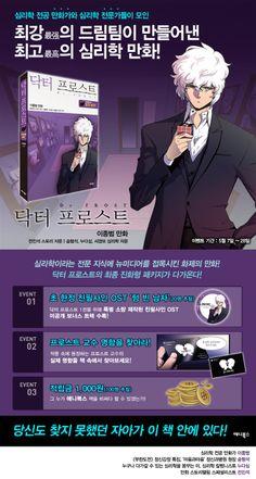 닥터 프로스트 1. 이종범 (2012. 애니북스)