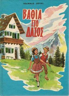 Βαθιά στο Δάσος | Palaiobibliopolio.gr Old Children's Books, Oldest Child, Childrens Books, Greek, Children's Books, Children Books, Kid Books, Books For Kids, Greece